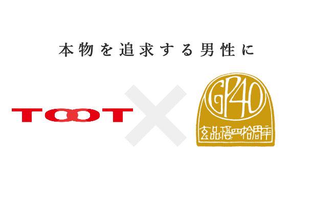 創業コラボ TOOT20周年×玄品40周年