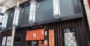 玄品 大阪 梅田東通 ふぐ・かに料理