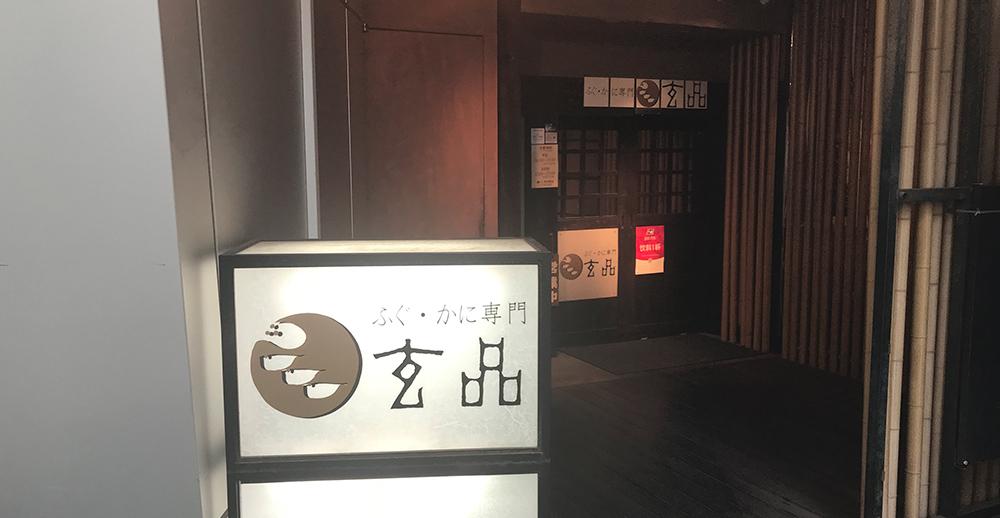新宿 ふぐ