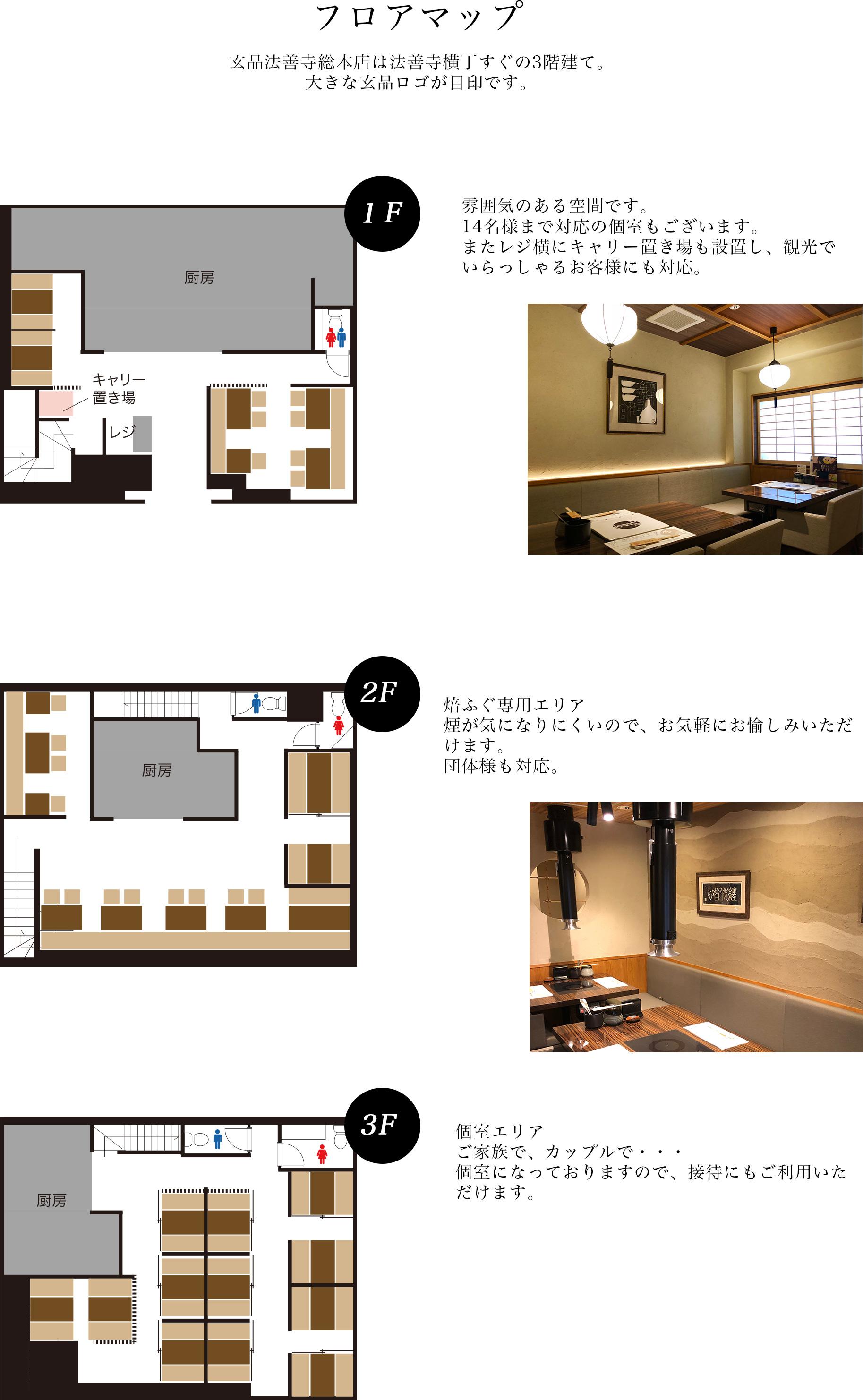 玄品法善寺floorマップ