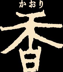 鰻玄_鰻・ふぐコース_香