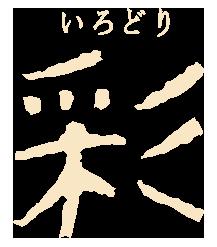 鰻玄_鰻・ふぐコース_彩