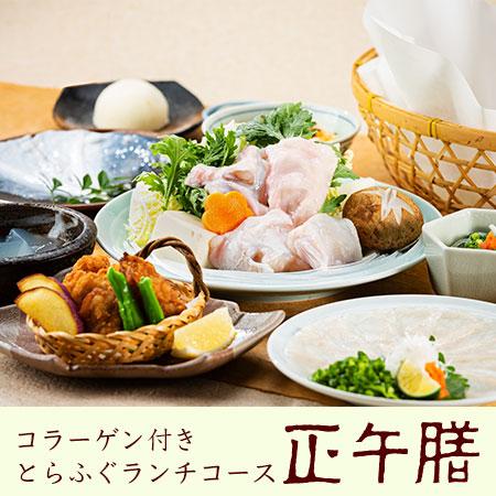 とらふぐランチコース<br>正午膳(しょうごぜん)<span>いつものてっちりに<br>コラーゲンが入って、より贅沢に</span><ul><li></li><li></li><li>店舗限定</li></ul>