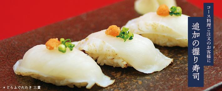 コースの方限定でお得な追加のお寿司をご注文いただけます