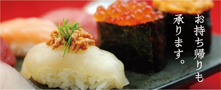 お寿司のお持ち帰りもできます