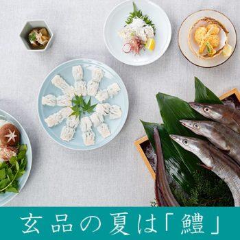 5/10~夏季限定<br>鱧セット2,980円より