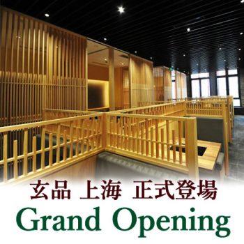 玄品中国 上海淮海店<br>グランドオープン<span>日本伝承の味<br>「とらふぐ」を世界に</span><ul><li></li><li></li><li></li><li></li><li>新店舗</li></ul>