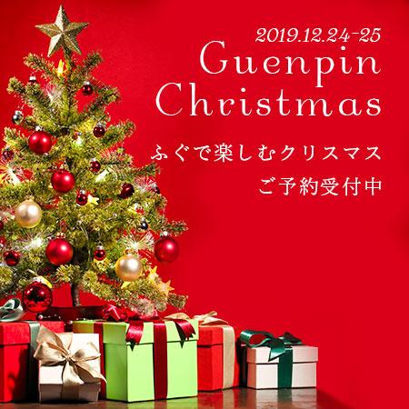 24・25日は玄品で<br>クリスマス<span>特別な日はふぐコースで<br>ご予約受付中</span><ul><li></li><li>季節限定</li></ul>
