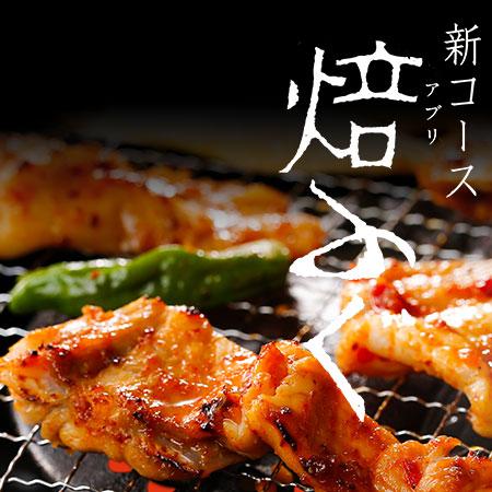 お肉のような味わい<br>「焙ふぐ」<span>ふぐを囲む新しい喜び<br>[法善寺・大阪北新地・上野・新宿南]</span><ul><li></li><li></li><li>店舗限定</li><li>新メニュー</li></ul>