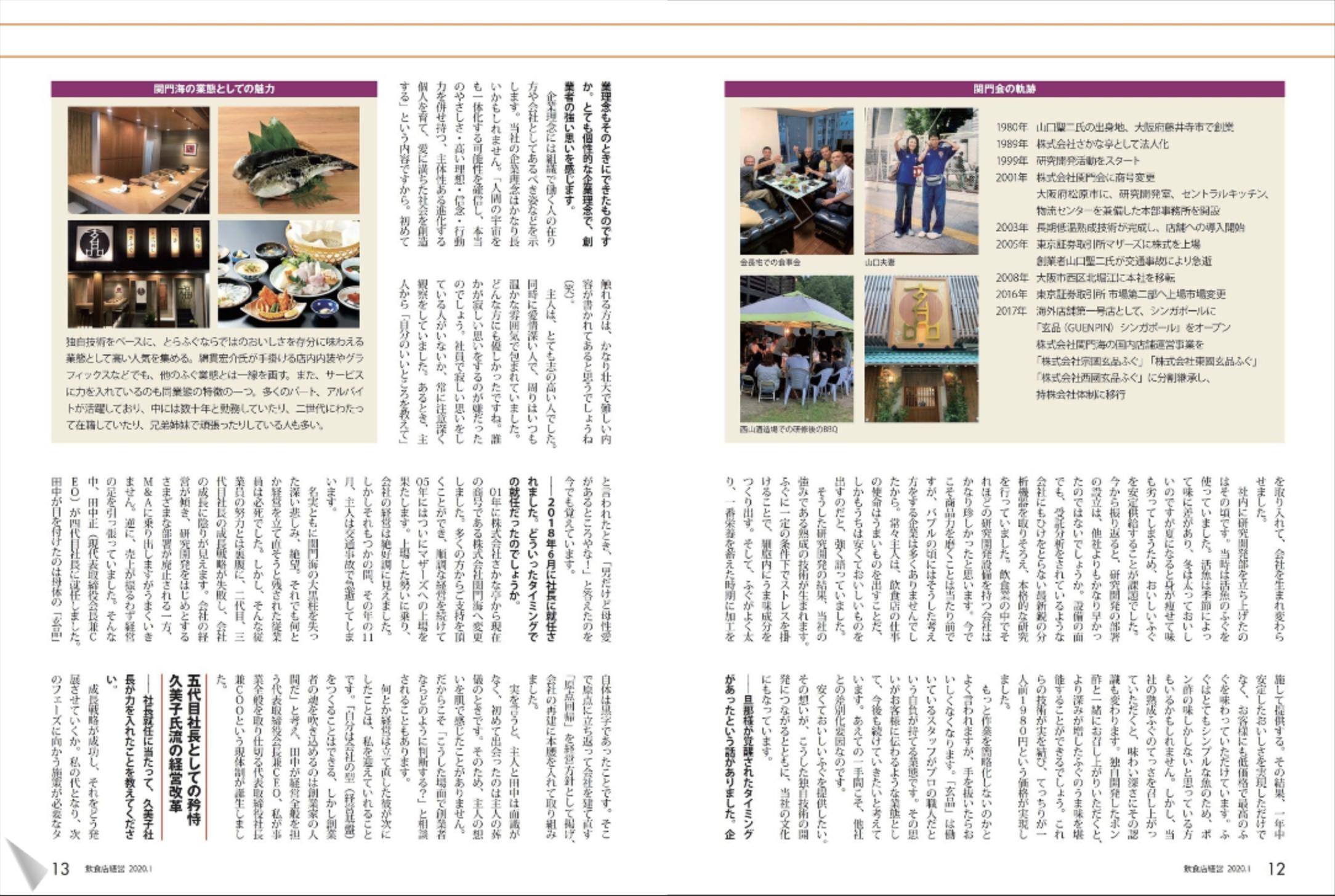 月刊飲食店経営2020年1月号