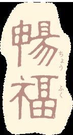 暢福(ちょうふく)