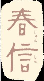 春信(しゅんしん)