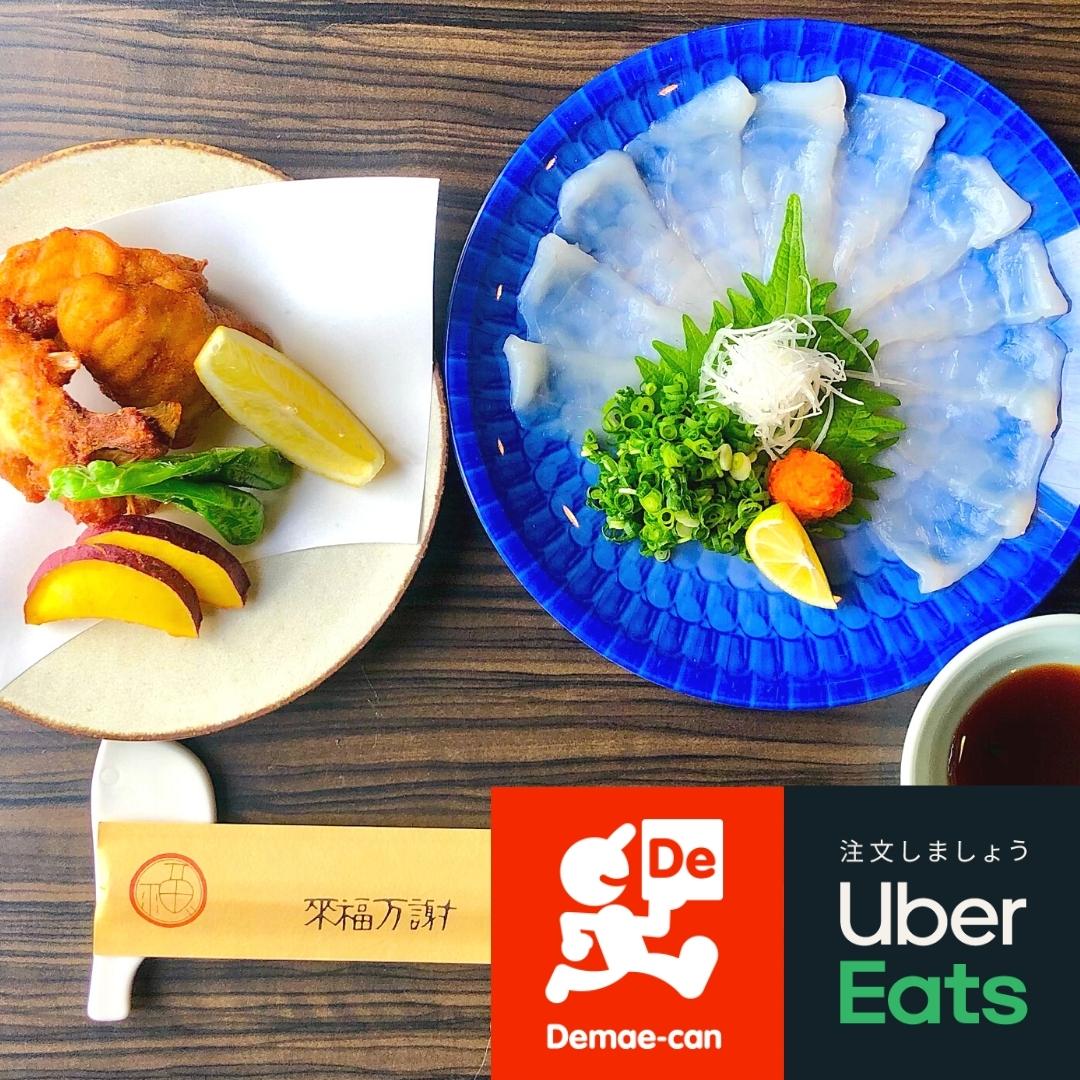 UberEats・出前館<br>デリバリーでご自宅へお届け<span>スマホで簡単注文<br>玄品の味をご自宅にお届けします</span><ul><li></li><li></li><li>店舗限定</li></ul>