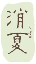 消夏(しょうか)