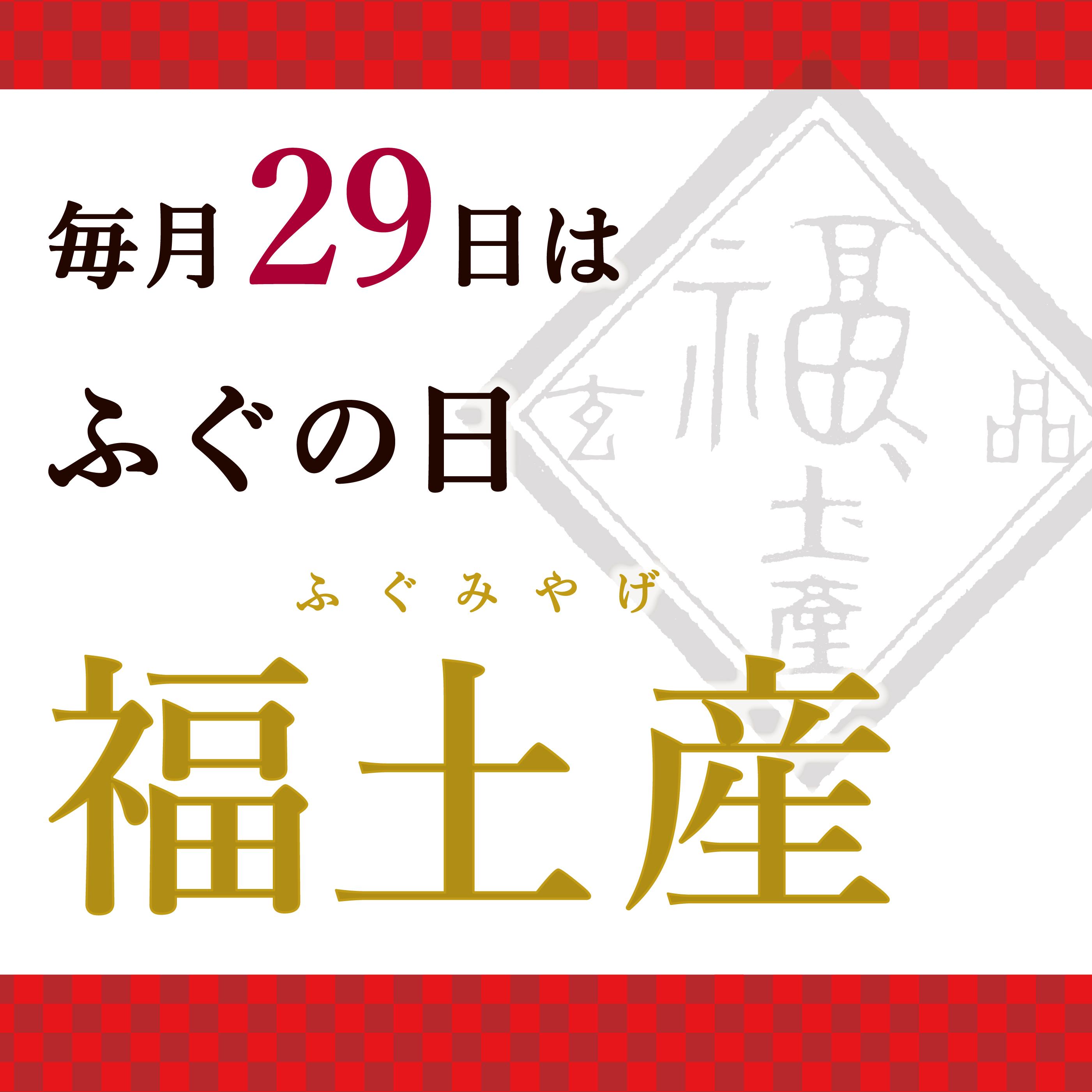 毎月29日はふぐの日<br>福土産(ふぐみやげ)<span>この日だけのとっておき<br>お土産をプレゼント</span><ul><li>キャンペーン</li></ul>